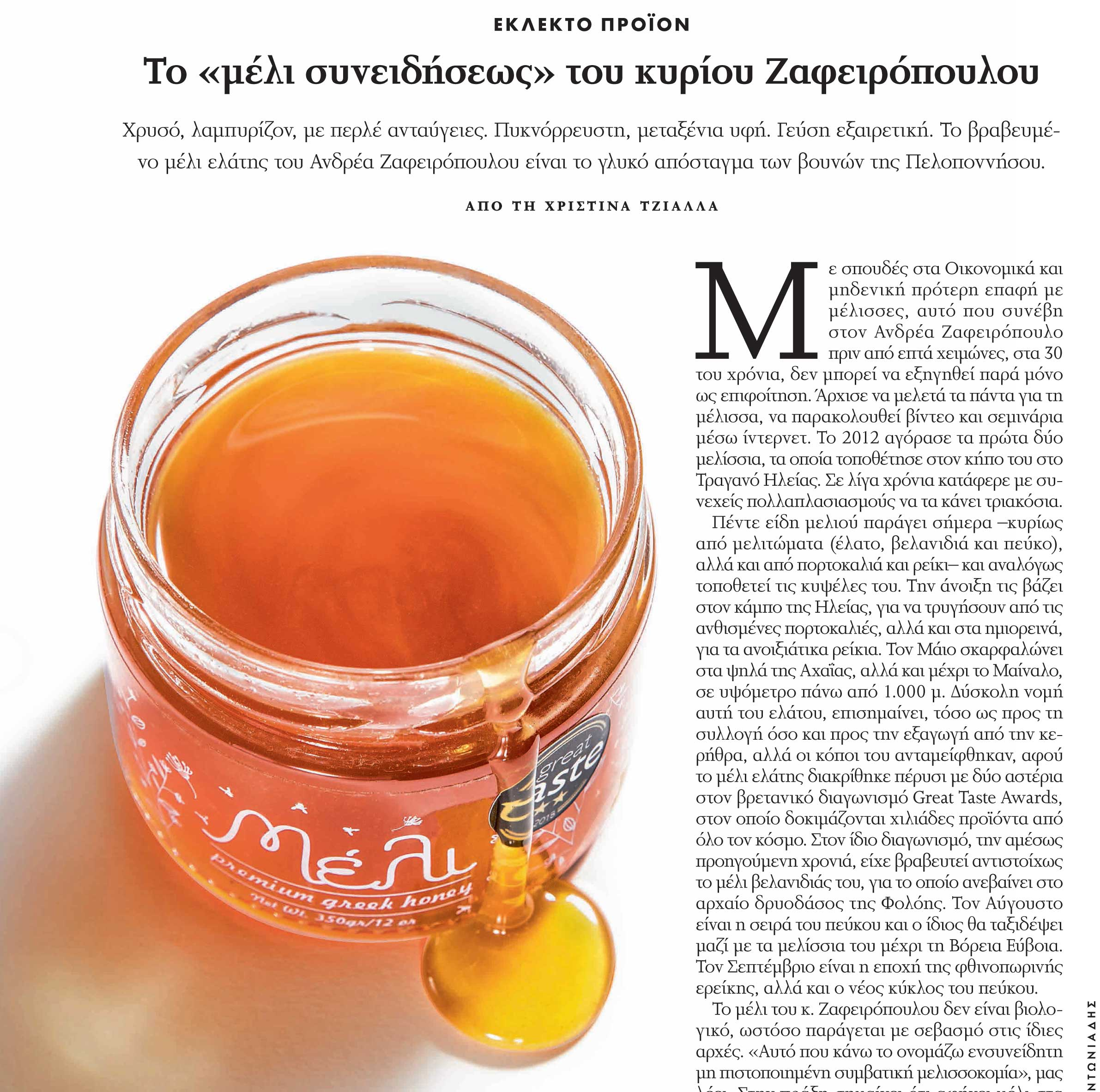 Article about Meli Honey in Gastronomos – Kathimerini