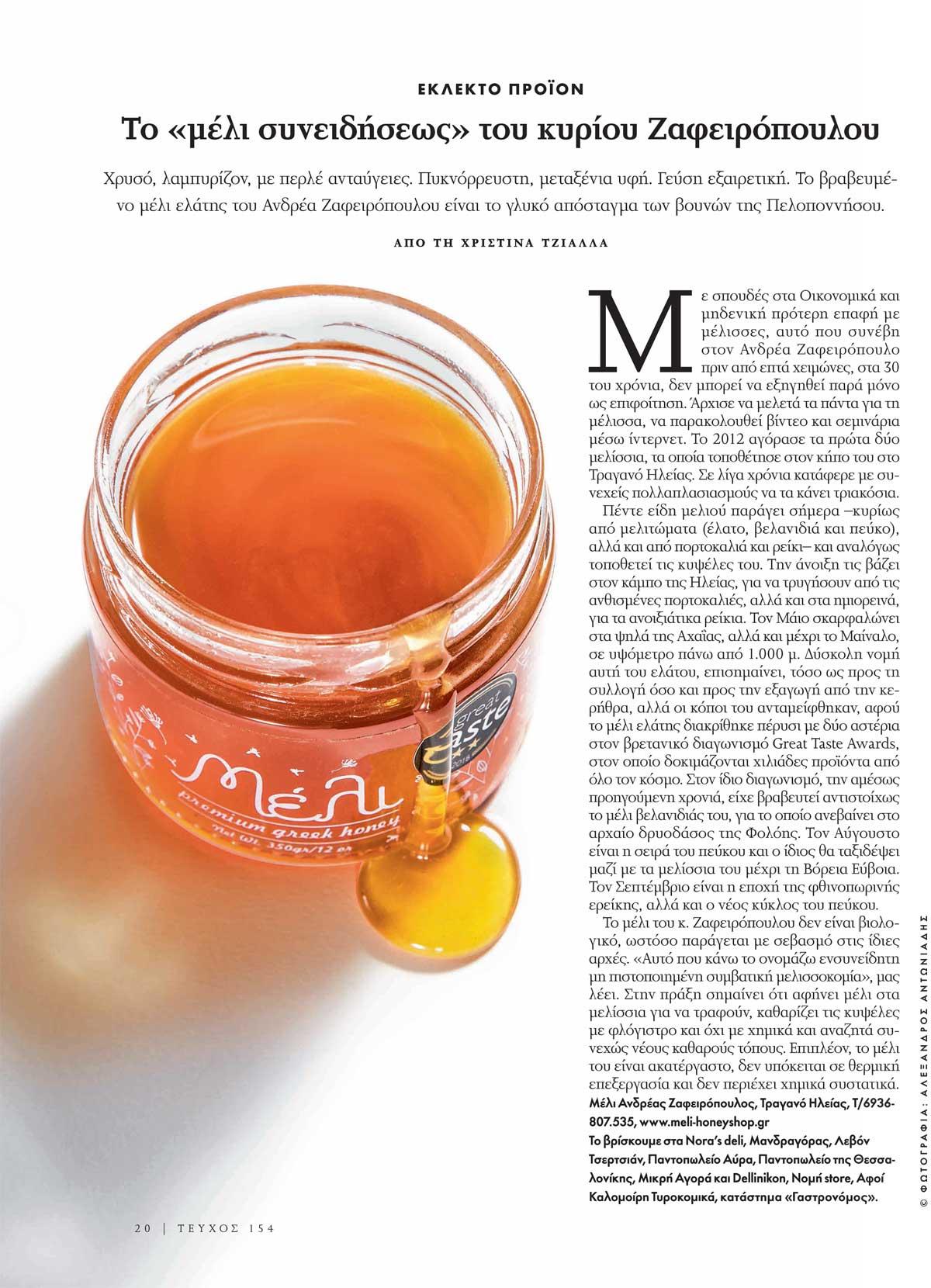 meli-gastronomos
